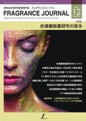 フレグランスジャーナル (FRAGRANCE JOURNAL) (No.462)
