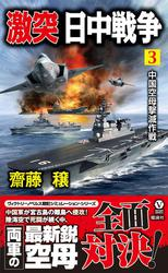激突 日中戦争(3) 中国空母撃滅作戦