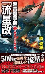 超雷爆撃機「流星改」 (1) 独逸からの贈り物!