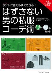ホントに誰でもすぐできる!はずさない男の私服コーデ術 (13)~(16)巻セット