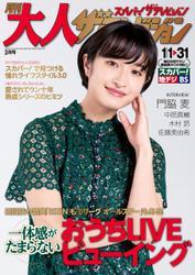 月刊大人ザテレビジョン 2019年2月号