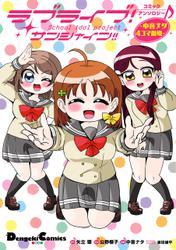 ラブライブ!サンシャイン!!コミックアンソロジー ~中音ナタ4コマ劇場~