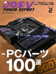 DOS/V POWER REPORT (ドスブイパワーレポート) (2019年2月号)
