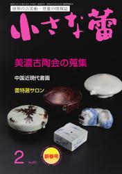 小さな蕾 (No.607)