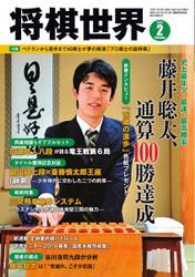 将棋世界 (2019年2月号)