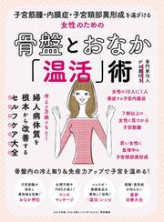 わかさ夢MOOK83 子宮筋腫・内膜症・子宮頸部異形成を遠ざける 女性のための骨盤とおなか「温活」術