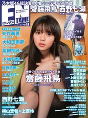 ENTAME (エンタメ) (2019年2月号)