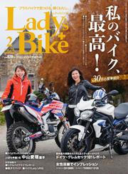 L+bike(レディスバイク) (No.79)