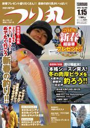 つり丸 (2019年1/15号)