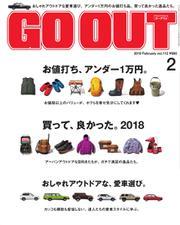 GO OUT(ゴーアウト) (VOL.112)