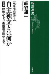 戦後史の解放II 自主独立とは何か 前編―敗戦から日本国憲法制定まで―(新潮選書)