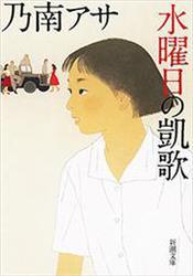 水曜日の凱歌(新潮文庫)