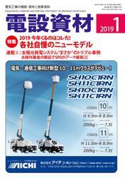 月刊電設資材 (2019年1月号)