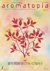 アロマトピア(aromatopia)  (No.151)