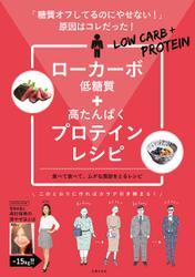 ローカーボ+プロテインレシピ 「糖質オフしてるのにやせない!」原因はコレだった!