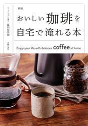 新版 おいしい珈琲を自宅で淹れる本