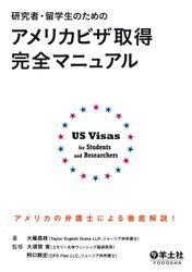 研究者・留学生のためのアメリカビザ取得完全マニュアル(羊土社)