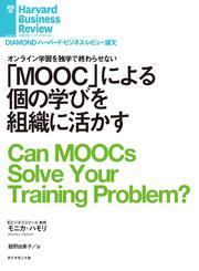 「MOOC」による個の学びを組織に活かす