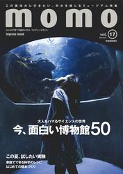 momo vol.17博物館特集号