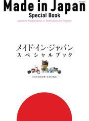 メイド・イン・ジャパン・スペシャルブック 日本が誇る技術と伝統の逸品