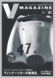 V MAGAZINE(ブイマガジン) (vol.01 「ヴィンテージカーの新潮流。」  (メディアハウスムック))