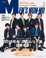 MEN'S NON-NO (メンズノンノ) 2019年2月号