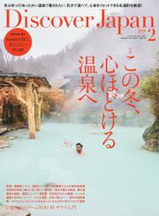 Discover Japan (2019年2月号)