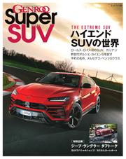 GENROQ 特別編集 (Super SUV)