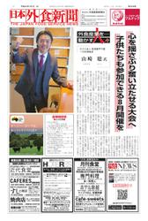 日本外食新聞 (2019/1/1号)