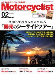 モーターサイクリスト (2019年2月号)