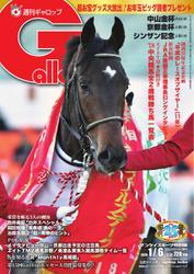 週刊Gallop(ギャロップ) (1月6日号)