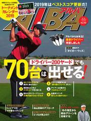 ALBA(アルバトロスビュー) (No.763)