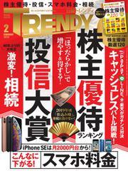 日経トレンディ (TRENDY) (2019年2月号)