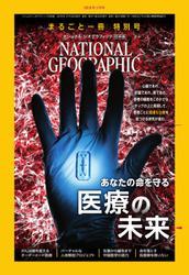 ナショナル ジオグラフィック日本版 (2019年1月号)