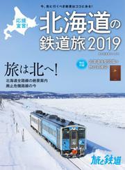 旅と鉄道 増刊 (2019年2月号)