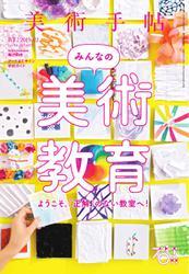 美術手帖 (2019年2月号)