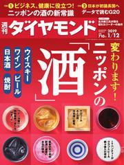 週刊ダイヤモンド (2019年1/12号)