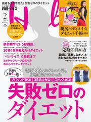 日経ヘルス (2019年2月号)