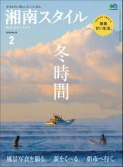 湘南スタイル magazine (2019年2月号)