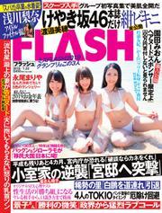 FLASH(フラッシュ) (1/22号)