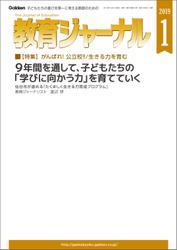 教育ジャーナル 2019年1月号Lite版(第1特集)