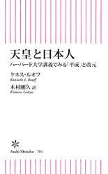 天皇と日本人 ハーバード大学講義でみる「平成」と改元