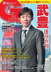 週刊Gallop(ギャロップ) (1月13日号)