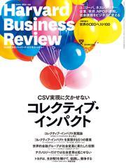DIAMONDハーバード・ビジネス・レビュー (2019年2月号)
