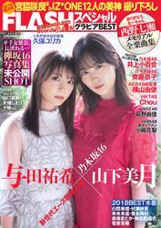 FLASH (フラッシュ) スペシャル (グラビアBEST 2019年 1月25日 増刊号)