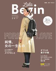 LaLaBegin(ララビギン) (Begin2月号臨時増刊 2・3 2019)