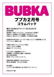 BUBKA コラムパック 2019年2月号