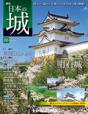 日本の城 改訂版 第88号