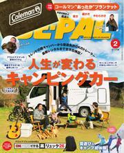 BE-PAL(ビーパル) (2019年2月号)