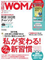日経ウーマン (2019年2月号)